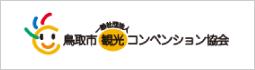 鳥取市観光コンベンション協会