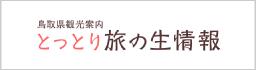 鳥取県観光連盟
