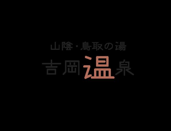 山陰・鳥取の湯 吉岡温泉