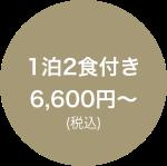 1泊2食付き6,600円(税込)〜
