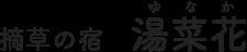 摘草の宿 湯菜花
